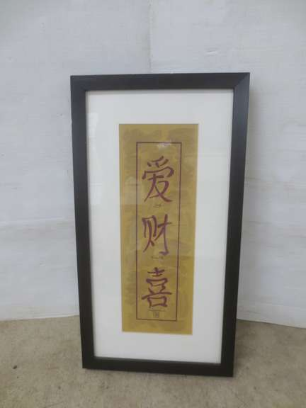 "Japanese ""Love, Wealth, Happiness"" Framed Print"